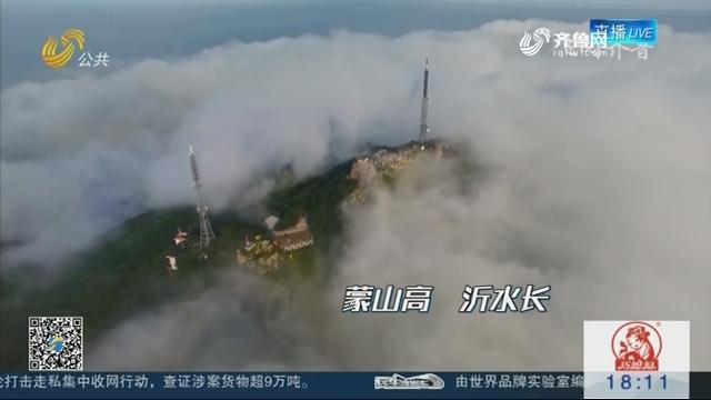 《飞阅齐鲁》临沂·枣庄篇12月19日晚9点10分在山东电视公共频道播出