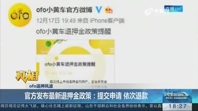 【真相】ofo退押风波——官方发布最新退押金政策:提交申请 依次退款