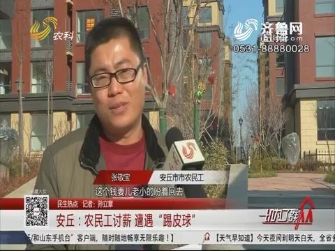"""【民生热点】安丘:农民工讨薪 遭遇""""踢皮球"""""""