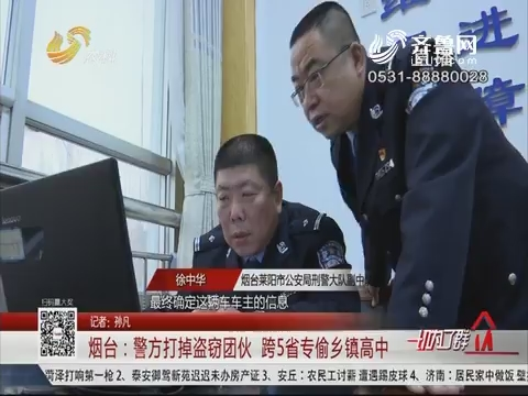 烟台:警方打掉盗窃团伙 跨5省专偷乡镇高中