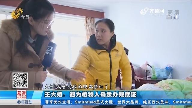 【淄博】王大姐:想为植物人母亲办残疾证