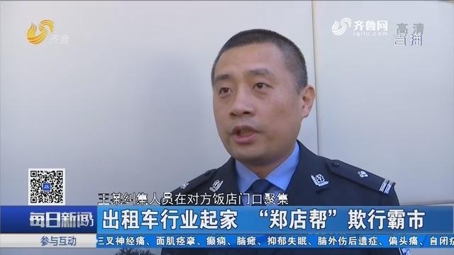 济南:一起盗车案意外扯出涉黑集团