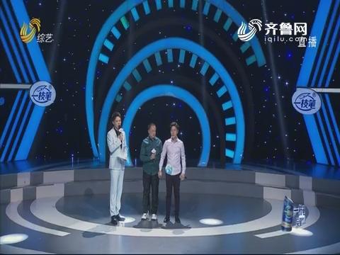 20181219《我是大明星》:研究生王飞深情演唱 感动全场