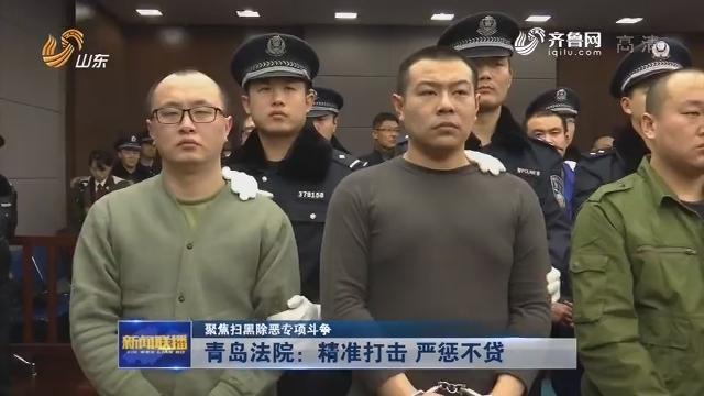 【聚焦扫黑除恶专项斗争】青岛法院:精准打击 严惩不贷