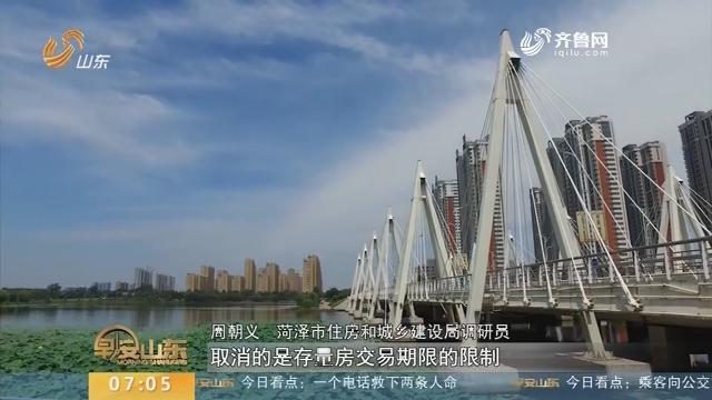 菏泽取消住房限转期限 官方解读非网传取消限售(购)