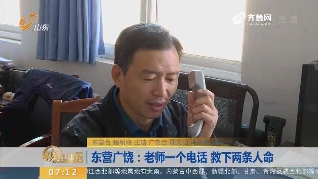 【闪电新闻排行榜】东营广饶:老师一个电话 救下两条人命