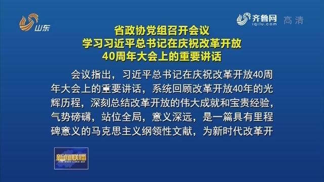 省政協黨組召開會議 學習習近平總書記在慶祝改革開放40周年大會上的重要講話