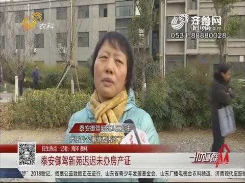 【民生热点】泰安御驾新苑迟迟未办房产证