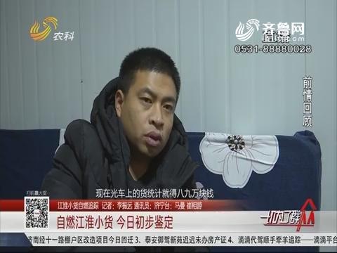 【江淮小货自燃追踪】济宁:自燃江淮小货 12月20日初步鉴定