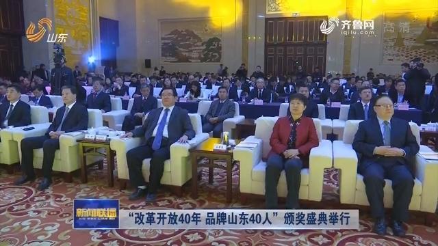 """""""改革开放40年 品牌山东40人""""颁奖盛典举行"""