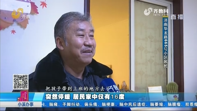 济南:突然停暖 居民家中仅有16度