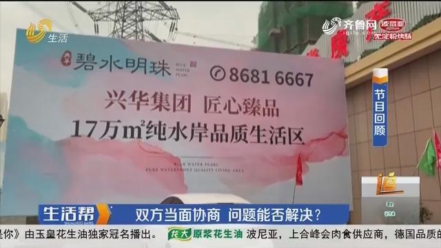 青岛:双方当面协商 问题能否解决?