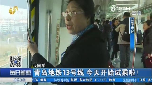 青岛地铁13号线 12月20日开始试乘啦!