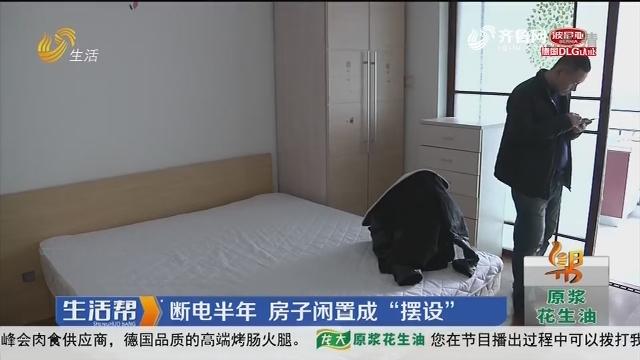 """济南:断电半年 房子闲置成""""摆设"""""""