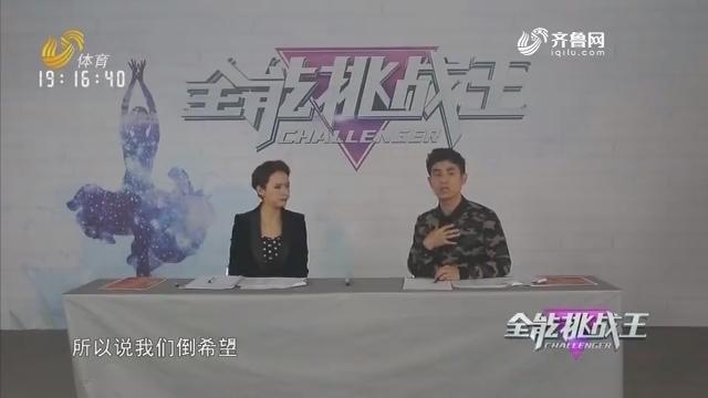 20181220《全能挑战王》:全省复赛