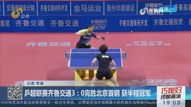乒超联赛齐鲁交通3:0完胜北京首钢 获半程冠军