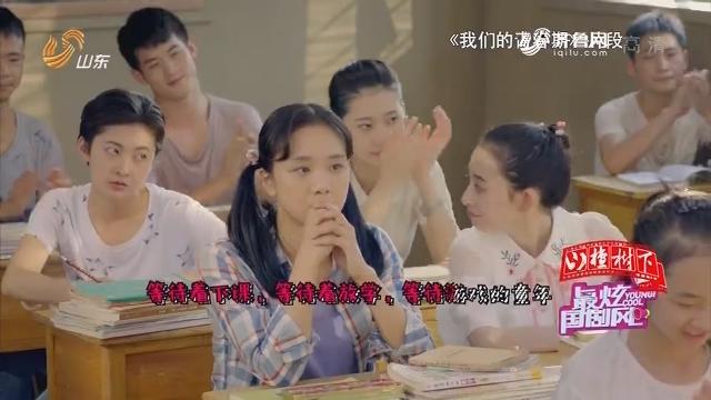 20181220《最炫国剧风》:我们的青春期