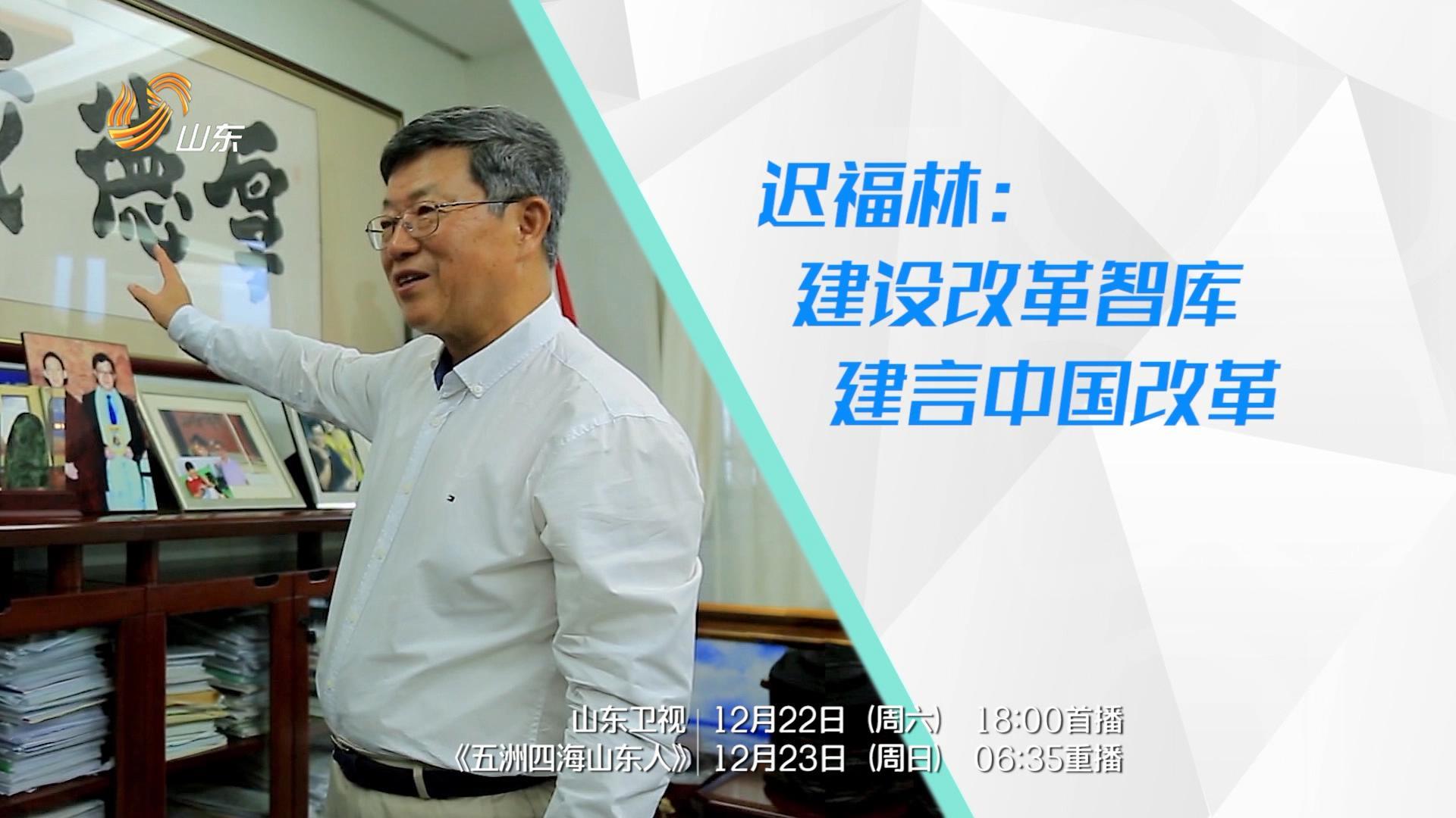 迟福林:建设改革智库 建言中国改革