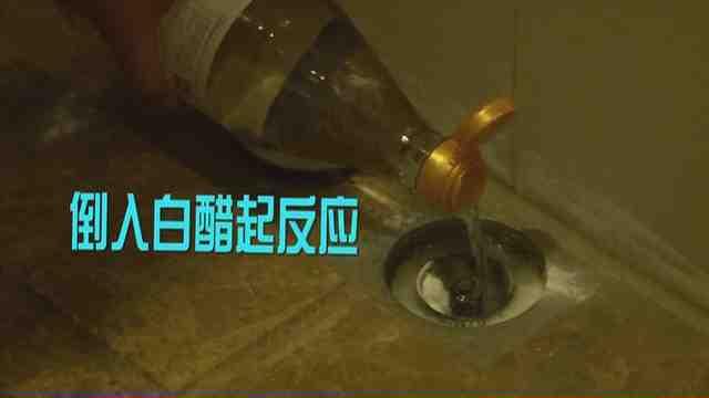《加油!小妙招》:地漏下水不畅,用手清理太脏,有妙招帮你忙!