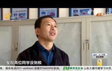 广饶:老师一个电话 救下两条人命