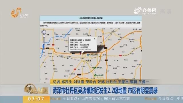 菏泽市牡丹区吴店镇附近发生2.2级地震 市区有明显震感