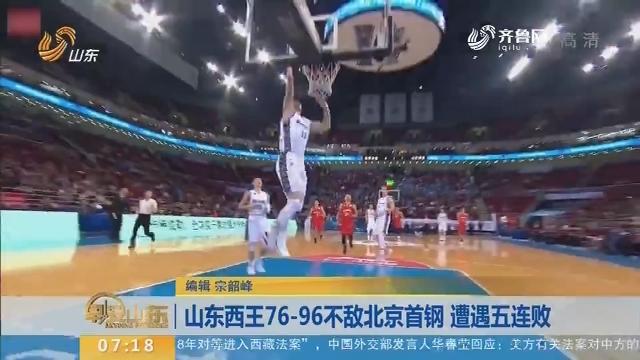 【闪电新闻排行榜】山东西王76-96不敌北京首钢 遭遇五连败