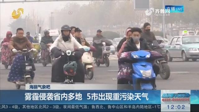 【海丽气象吧】雾霾侵袭省内多地 5市出现重污染天气
