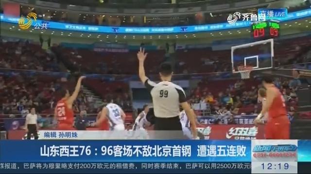 山东西王76:96客场不敌北京首钢 遭遇五连败
