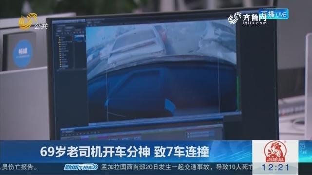 【连线编辑区】69岁老司机开车分神 致7车连撞