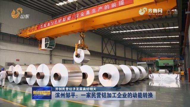 【开创民营经济发展美好明天】滨州邹平:一家民营铝加工企业的动能转换