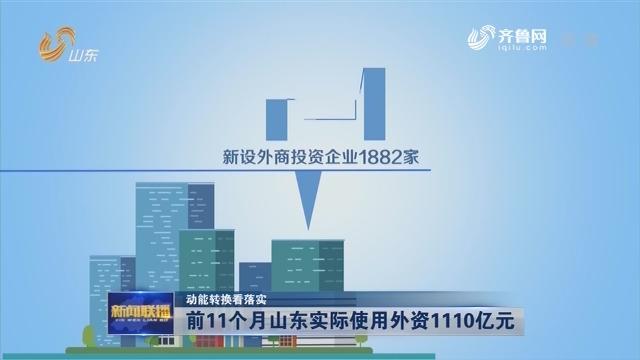 【动能转换看落实】前11个月山东实际使用外资1110亿元