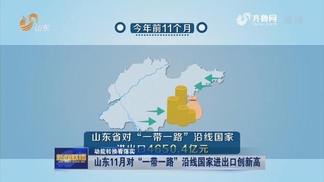 """【动能转换看落实】山东11月对""""一带一路""""沿线国家进出口创新高"""