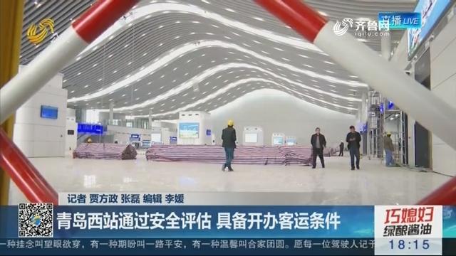 【重大工程巡礼】青岛西站通过安全评估 具备开办客运条件