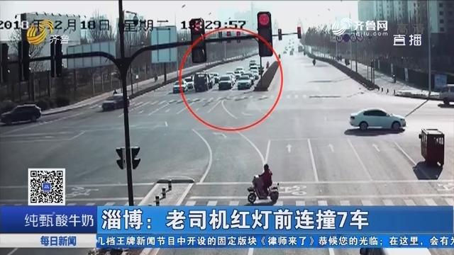 淄博:老司机红灯前连撞7车