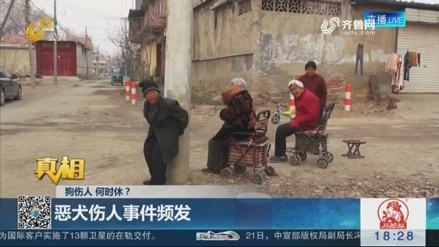 【真相】狗伤人何时休?:济南一市民被狗咬伤去世