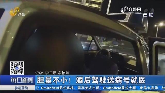 济南交警严查酒驾 出租车司机自砸饭碗