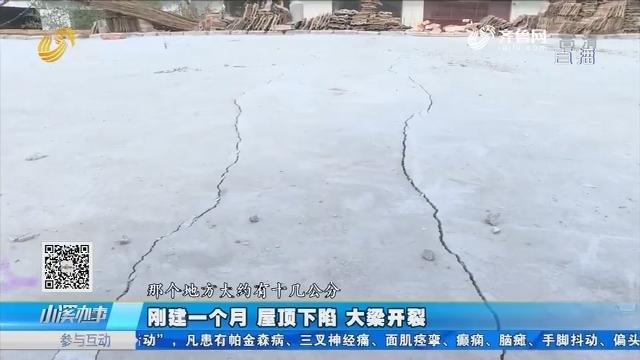 邹城:刚建一个月 屋顶下陷 大梁开裂