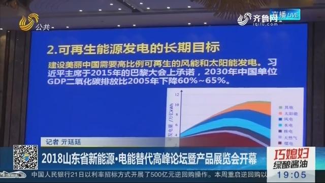 2018山东省新能源·电能替代高峰论坛暨产品展览会开幕