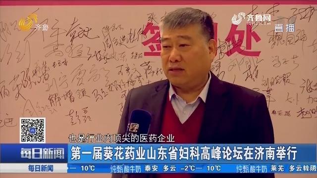 第一届葵花药业山东省妇科高峰论坛在济南举行