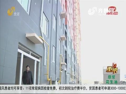 【重磅】聊城:房子没交付 居民搬床要入住