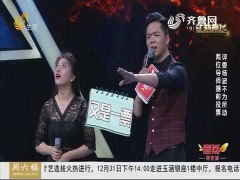 20181221《让梦想飞》:两位老师提前投票 评委杨波不为所动