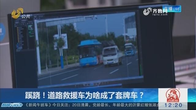 【连线编辑区】蹊跷!道路救援车为啥成了套牌车?