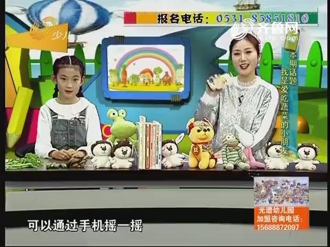 20181222《锵锵校园行》:我是爱吃蔬菜的小朋友