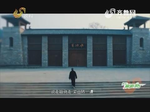 20181221《旅游365》:梁山