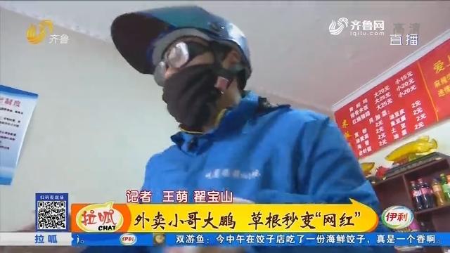 """东营:外卖小哥大鹏 草根秒变""""网红"""""""