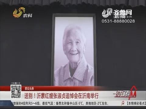 【群众头条】送别!沂蒙红嫂张淑贞追悼会在沂南举行