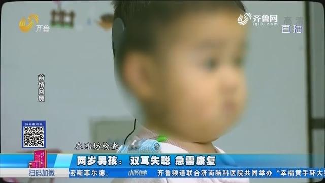 济南:爱心企业为昊昊免费提供助听器