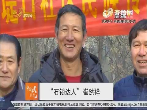 """【中国式养老】""""石锁达人""""崔然祥"""