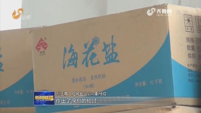 【今日聚焦】肥城:连夜进行整改 盐业公司做出检讨