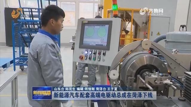 新能源汽车配套高端电驱动总成在菏泽下线
